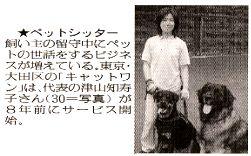 「日刊スポーツ」