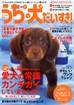 学習研究社:うちの犬(こ)だいすき!vol.1